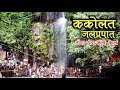 Download ककोलत शीतल जलप्रपात नवादा- बिहार का कश्मीर। Kakolat Chilly WaterFalls Nawada- Kashmir of Bihar Video
