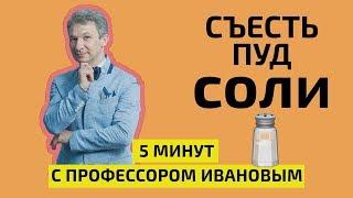 Download Соль в жизни человека. 5 минут с профессором Ивановым Video