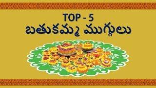 Download Top 5 Bathukamma Muggulu - Rangoli - Kolam Designs Video