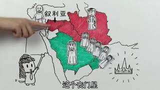 Download 【科普】中东为什么这么乱? Video