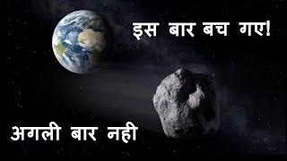 Download बाल बाल बचे धरतीवासी कुछ ही दिन पहले | 2019 OK Asteroid Almost Hits Earth, Nobody Noticed! in Hindi Video