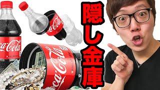 Download コカ・コーラ隠し金庫にお金隠してみた! Video