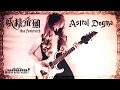 【妖精帝國】 - 「Astral Dogma」 GUITAR COVER † BabySaster