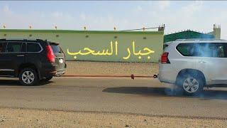 Download #اقوى و #اشرس #تحدي #برادو ٦سلندر ضد #هافال H9 الجزء ( ٢ ) Video