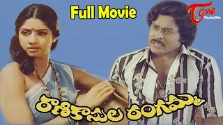 Download Rani Kasula Rangamma | Full Length Movie | Chiranjeevi, Sridevi Video