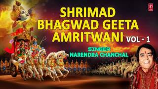 Download SHRIMAD BHAGWAD GEETA AMRITWANI VOL.1 BY NARENDRA CHANCHAL I FULL AUDIO SONG I ART TRACK Video