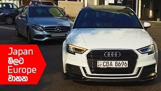 Download Audi A3 S Line Review (Sinhala) from ElaKiri Video