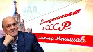 Download Рожденные в СССР    Владимир Меньшов Video
