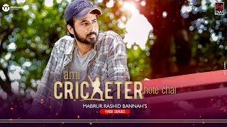 Download Ami Cricketer Hote Chai   Epi - 01  Afran Nisho   Ishika Khan   Eid Natok by Mabrur Rashid Bannah Video