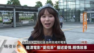 Download 龍潭自製電影「愛找茶」 11/26晚間首映【客家新聞20161126】 Video