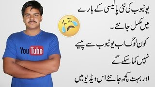 Download YouTube Policy Update 2017 | Account Monetization Terms & Conditions | Earning will decrease 😂😂 Video