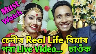 Download Oi Khapla Actress Rekhasruti Nath(Seni) Real Life Wedding live Video by Bhukhan pathak. Video