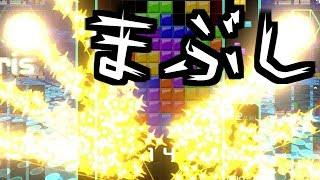 Download ぴかぴかひかるのきれいだね【テトリス99】 Video