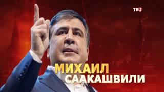 Download Михаил Саакашвили. Удар властью Video