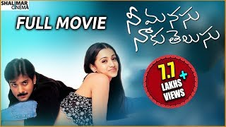 Download Nee Manasu Naku Telusu Telugu Full Length Movie || Tarun, Shriya, Trisha Krishnan || Shalimarcinema Video