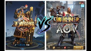 Download 『2018年』【王者荣耀 (King Of Glory) VS 傳說對決 (AOV)】 英雄技能对应 Video