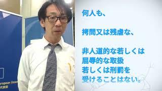 Download Kentaro Kawai, Japan, reading article 5 of the Universal Declaration of Human Rights Video