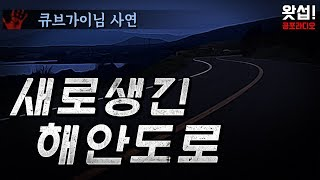 Download [체험실화] 새로 생긴 해안도로|왓섭! 공포라디오 Video