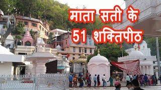 Download माता सती के 51 शक्तिपीठ / 51 Shakti Peeth History & Story / Top temples Video