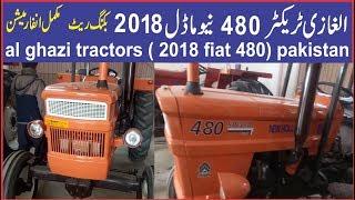Download al ghazi tractors ( 2018 fiat 480) pakistan Video