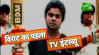 Download SUPER EXCLUSIVE: Virat Kohli's 1st Ever TV Interview | Sports Tak Video