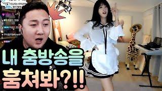 Download 춤방송 훔쳐보고 도망간 남BJ 협박하기 (feat. 킹기훈) l 이설 Video