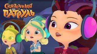 Download Сказочный патруль - Ди-джей - Серия 23 - мультфильм о девочках-волшебницах Video