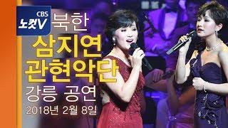 Download 북한 삼지연관현악단이 부르는 'J에게' Video