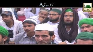 Download Short Bayan - AKhirat Ki Fikar - Haji Imran Attari Video