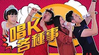 Download 《唱K各种事》钟盛忠 钟晓玉 娃娃 Benny 阿天 Video