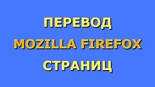 Download Как переводить страницы в Mozilla Firefox. Интересный переводчик. Video