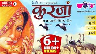 Download Rajasthani Folk Songs 2017 | ″ Kurjan Audio Jukebox″ (HD) | Supno | Umrao | Peepli Full Songs Video