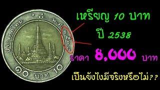 Download เหรียญ 10 บาท ปี 2538 ราคา 8,000 บาท รายละเอียดเป็นยังงัย!! Video