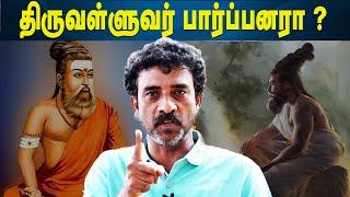 Download திருவள்ளுவர் ஹிந்துவா? நாத்திகரா ??? #திருவள்ளுவர் | Thiruvalluvar Statue Issue Video