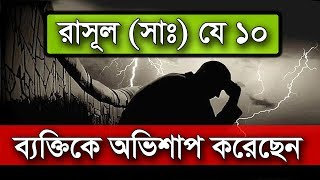 Download রাসুল (সাঃ) যে দশ ব্যক্তিকে অভিশাপ দেয় (আসুন জানি কারা সেই ব্যক্তি ) Video