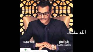 Download Rabeh Saqer … Allah Aalik   رابح صقر … الله عليك Video