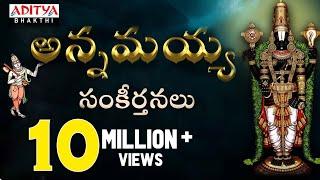 Download Popular Annamayya Krithis || Nitya Santhoshini | Telugu Devotional Songs Jukebox Video