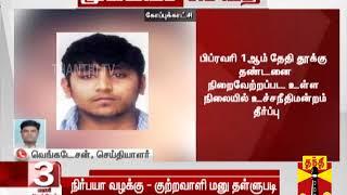 Download #Breaking || நிர்பயா வழக்கு - குற்றவாளி பவன்குமார் குப்தாவின் மனு தள்ளுபடி | NirbhayaCase Video