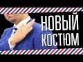 Download МУЖСКОЙ СТИЛЬ: МУЖСКОЙ КОСТЮМ Video