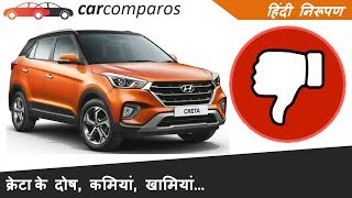 Download नई क्रेटा के दोष, कमियां, खामियां Hyundai Creta Negatives Flaws Problems Hindi Review Video
