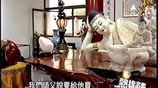 Download 台灣肉身菩薩報導 Video