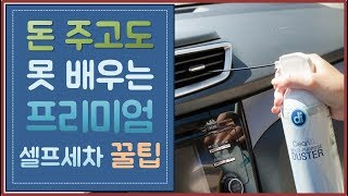 Download 돈주고도 못 배우는 프리미엄 셀프세차 꿀팁 Video