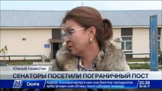 Download Сенаторы посетили пограничный пост на казахстанско-узбекской границе Video