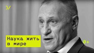 Download Александр Аузан – Наука жить в мире Video