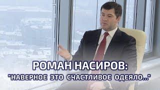 Download Роман Насиров: ″Наверное это счастливое одеяло...″ Video