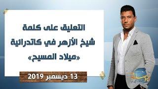 Download البوصلة   تعليق إسلام بحيري على كلمة شيخ الأزهر في افتتاح الكاتدرائية - حلقة 13 يناير 2019 Video