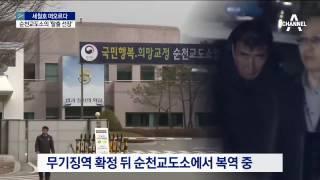 Download '나홀로 탈출' 세월호 선장…지금 어디서 어떻게? Video