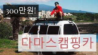 Download 제작비 300만원! 초저가 다마스 캠핑카 내부 공개! micro campervan tour Video