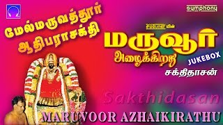 Download Maruvoor Azhaikirathu| Melmaruvathur Amman songs | Jukebox Video