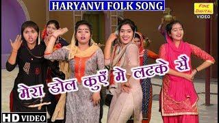 Download मेरा डोल कुएँ मे लटके सै (Haryanvi Folk Song) - MERA DOL KUYE MEIN LATKE SE || Folk Dance Songs 2019 Video